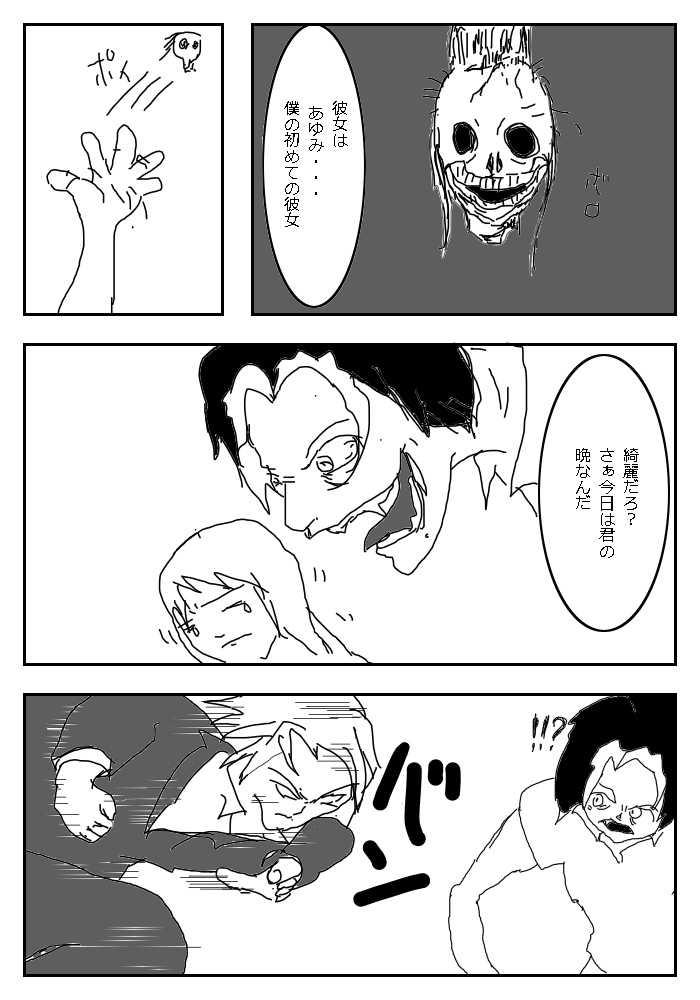 3唱~刑事たち~