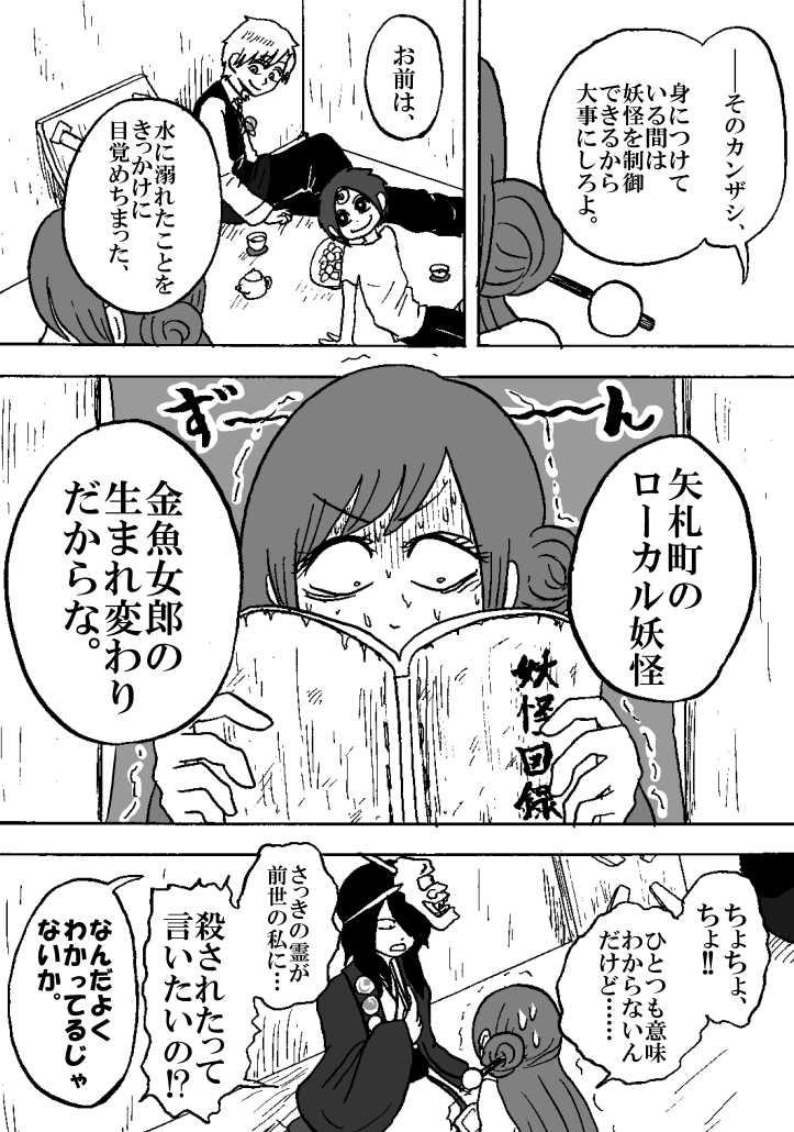 第三話 金魚女郎の影(下)