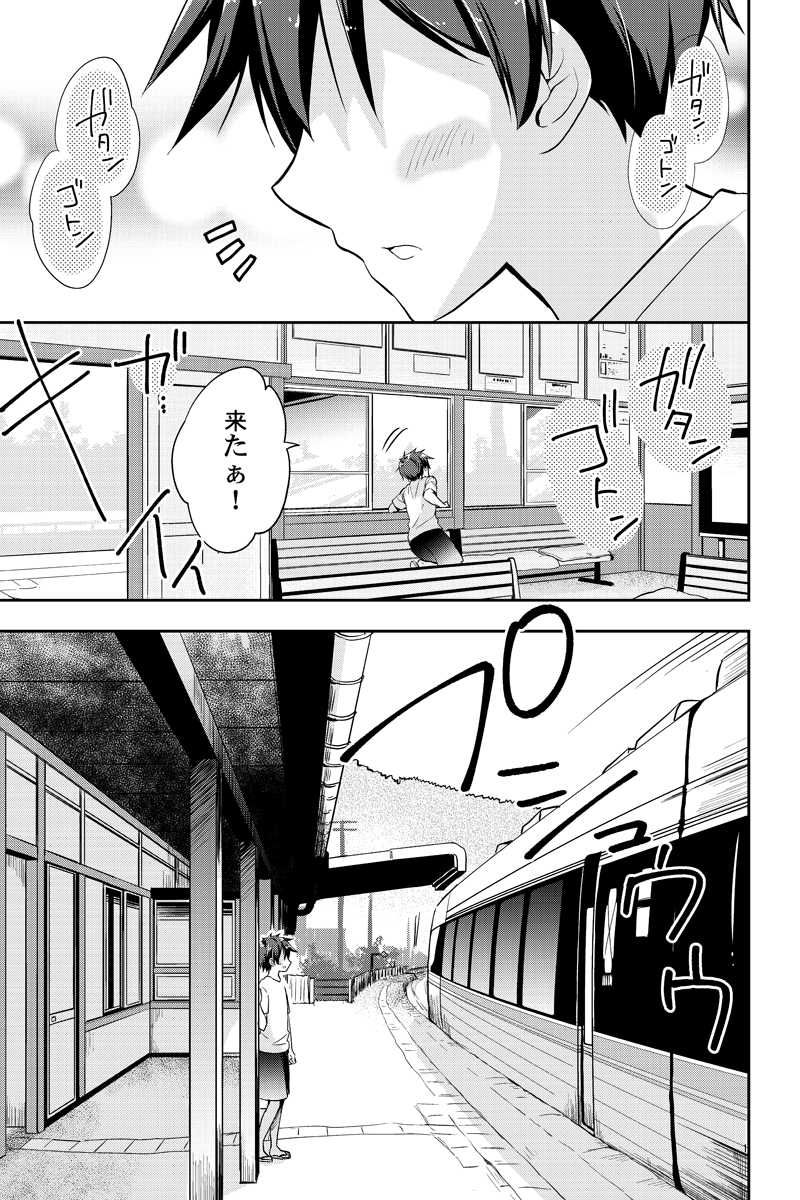 01第二の故郷
