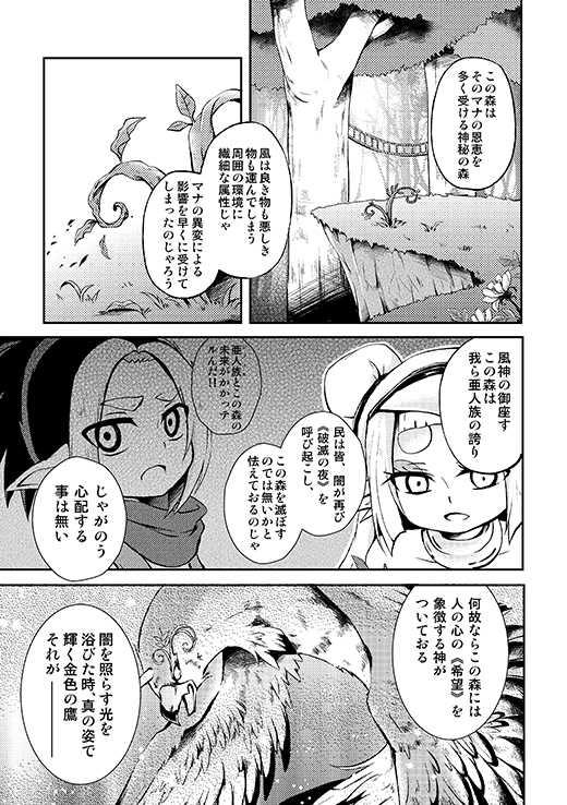 episode09 『風神の森 −後編−』