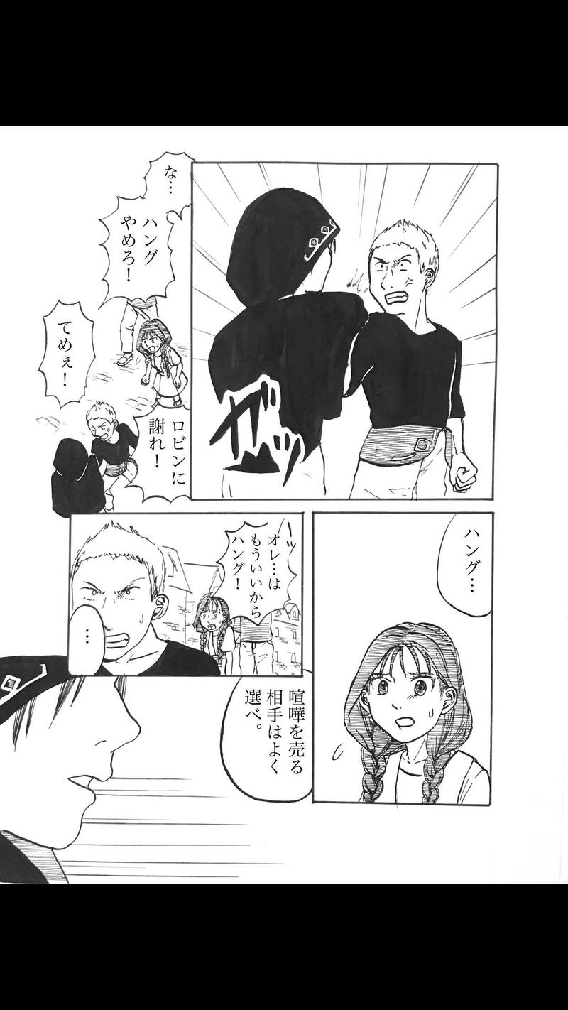 1.いばらの街