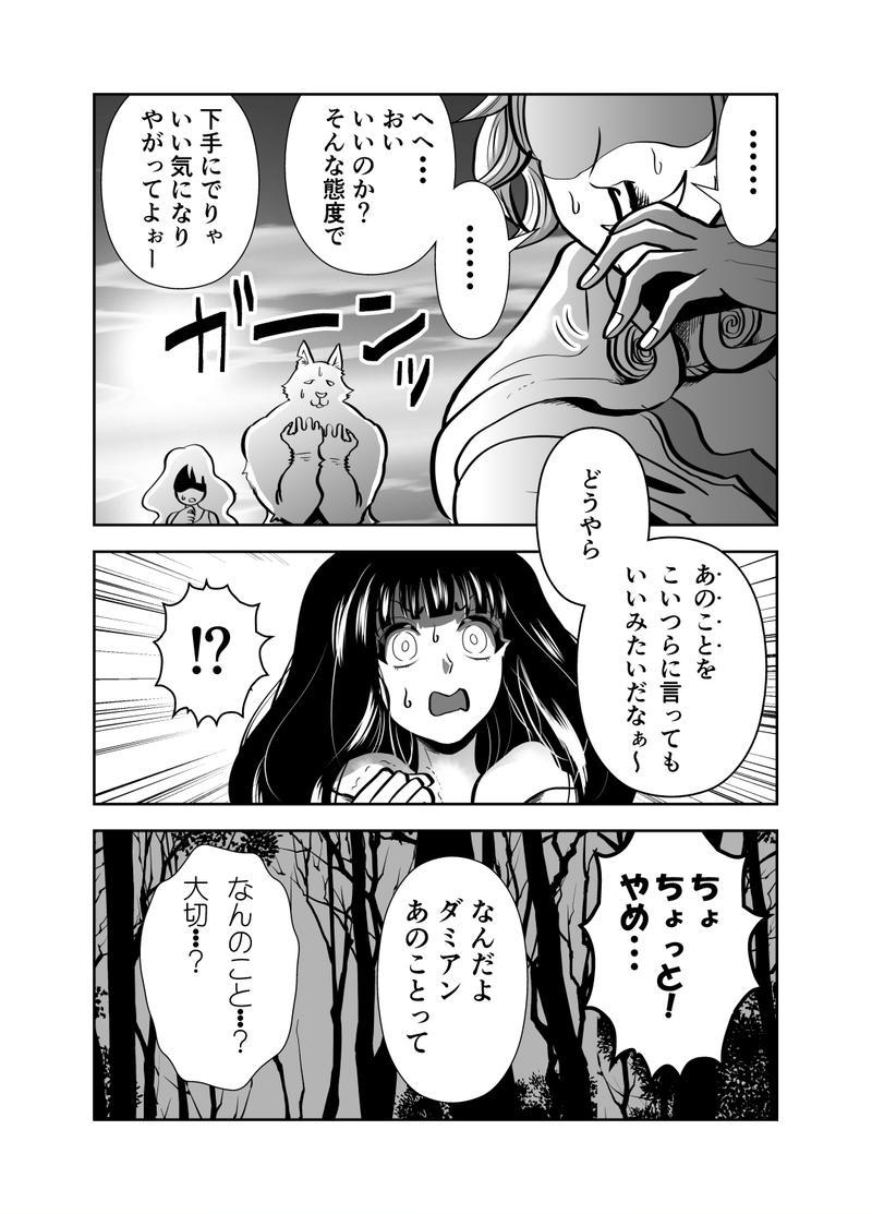 ヤサグレ魔女は人外にモテて夜も眠れない(後)