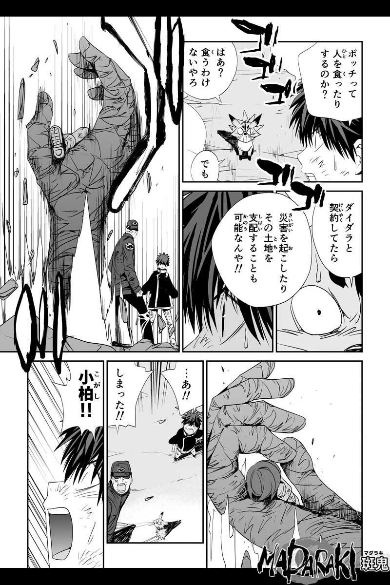MADARAKI -斑鬼- #62 ハニヤスの神(1)