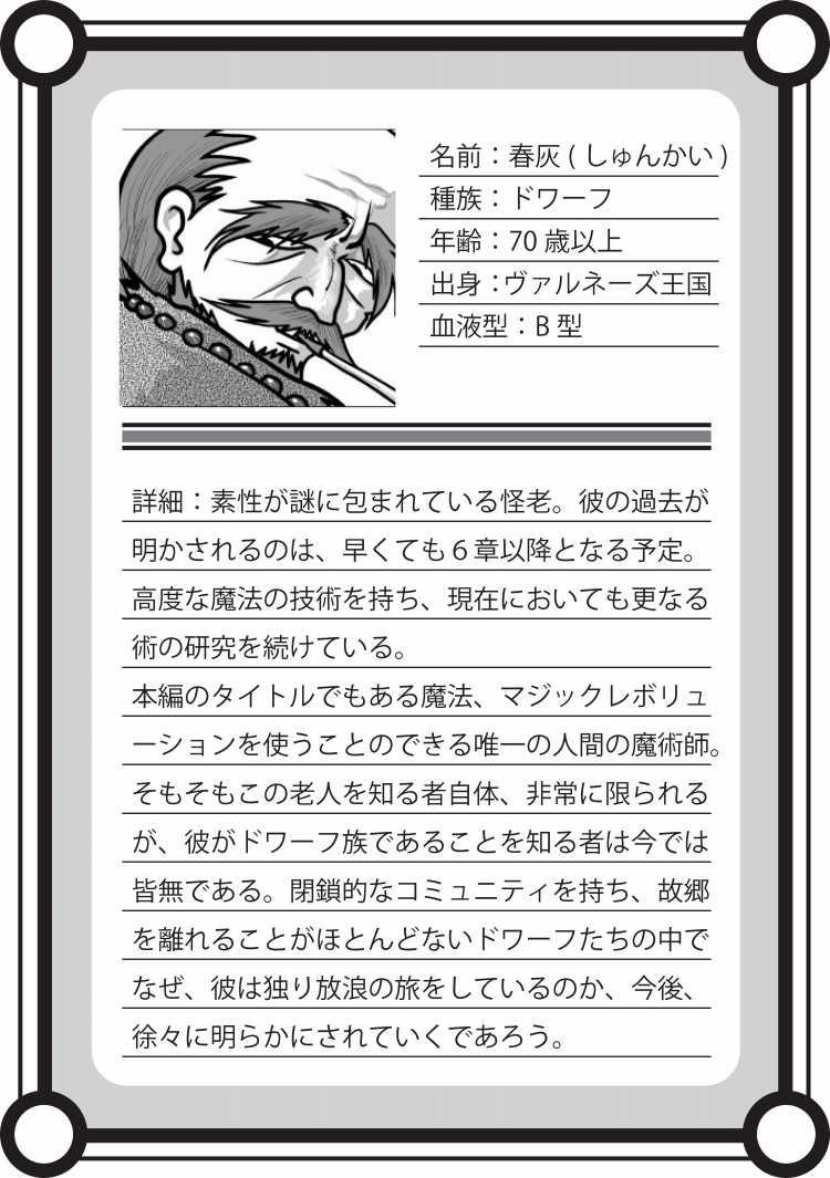 【キャラ紹介】春灰(しゅんかい)