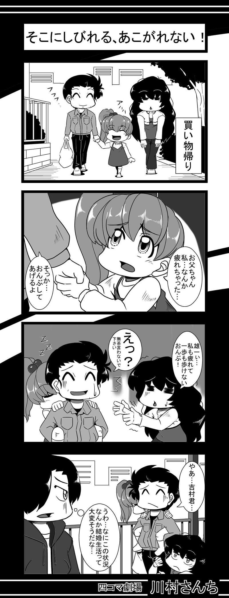 川村さんち 16話