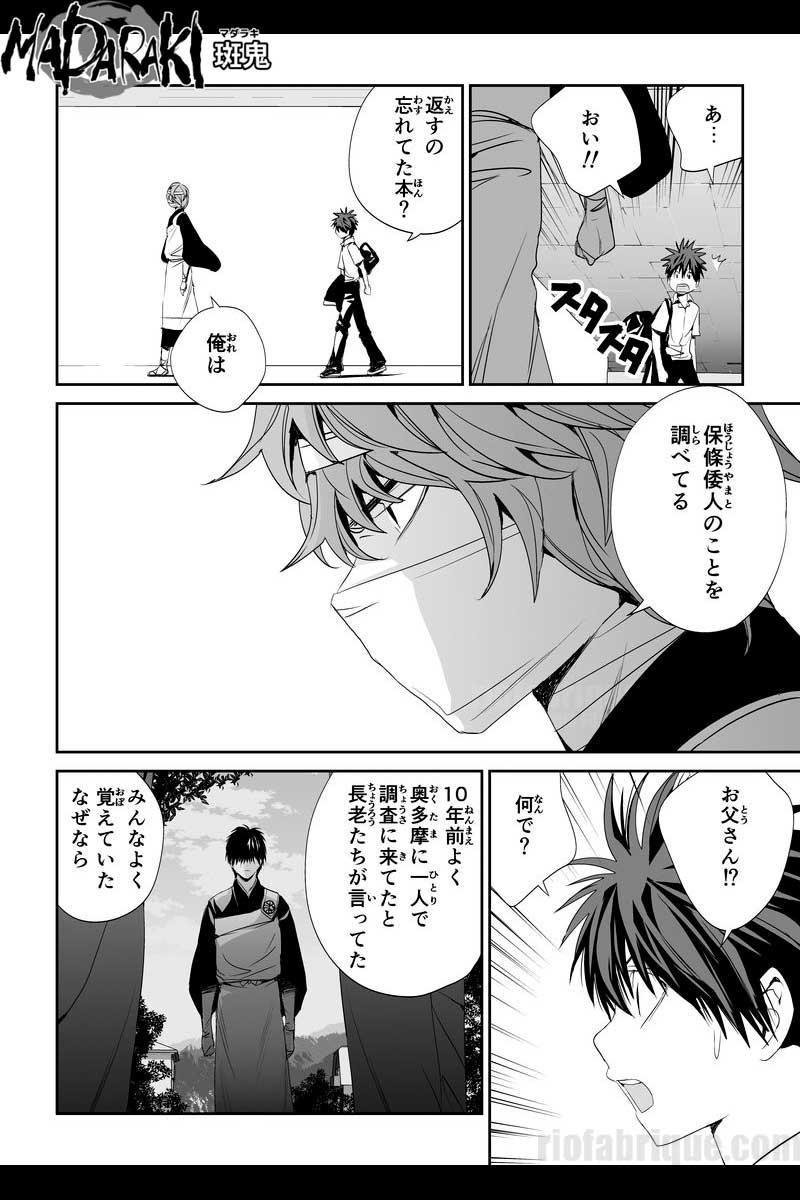 #53 予科警護隊(3)