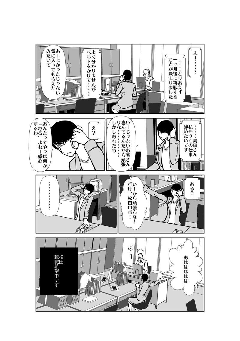 ヒキツイッターVS覆面レスラー