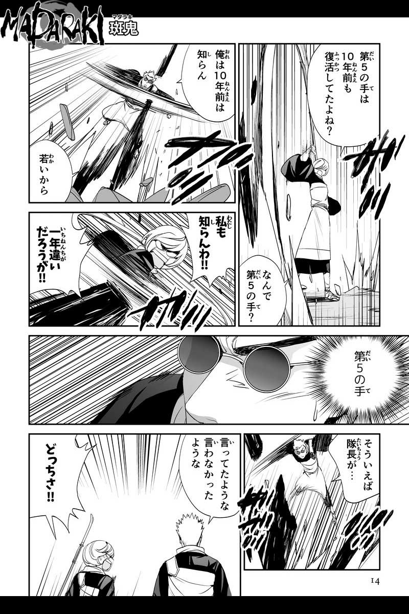 MADARAKI -斑鬼- #67 斎(3)