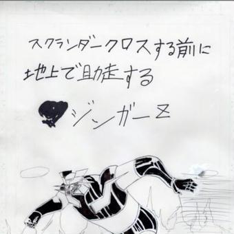 スクランダークロスするために地上を助走する0ジンガ―Z