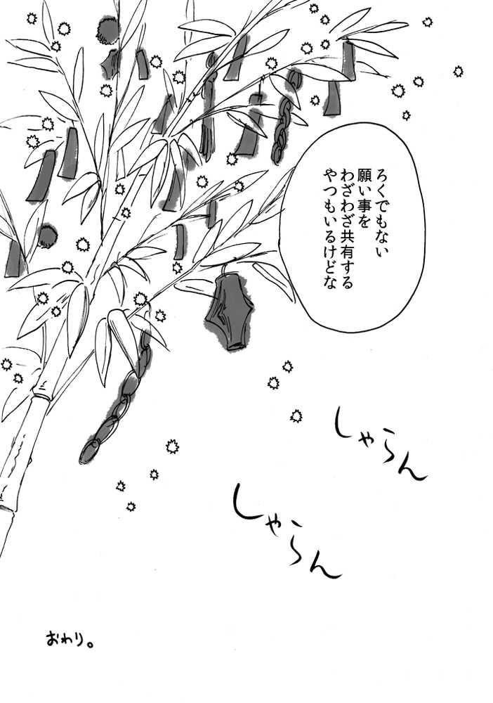 番外編 『星に願う日』