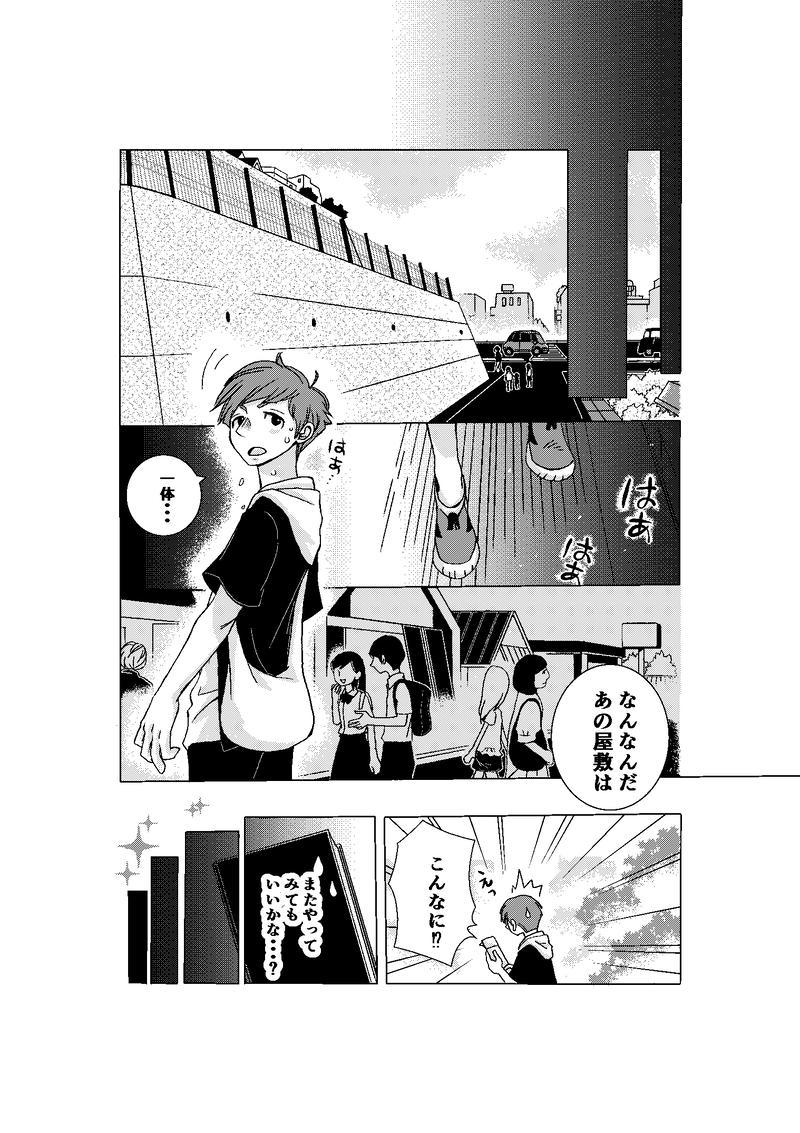 『ムーチェになりきかせ』後編 (全24頁)
