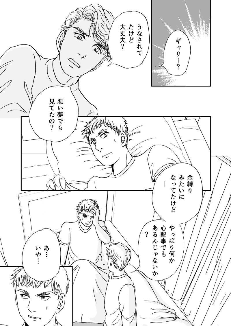 多分魔法少年ギャリー・カッターの日常Episode50