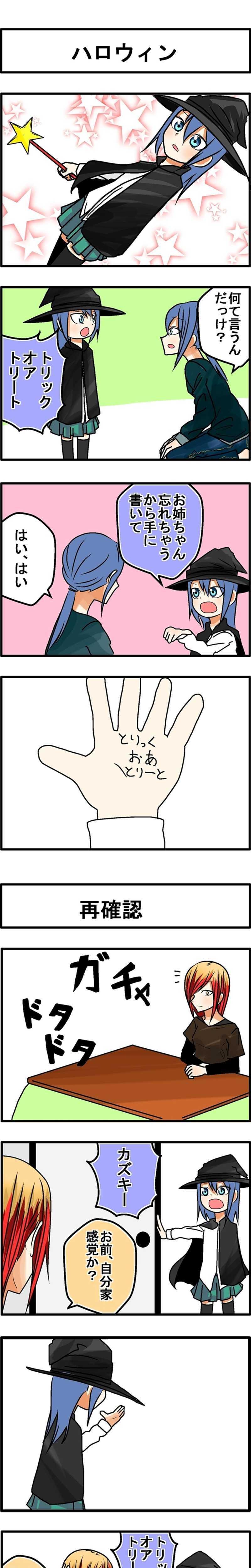 #14「ハロウィン」