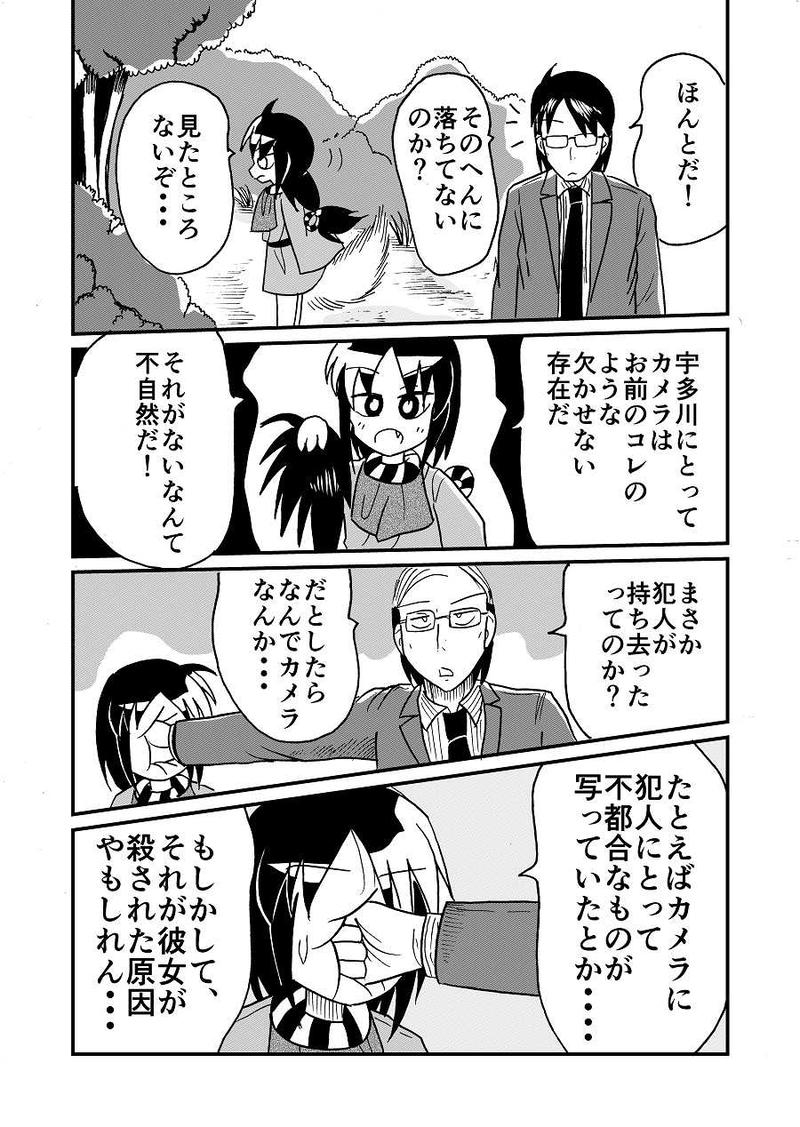 妖術山殺人事件4