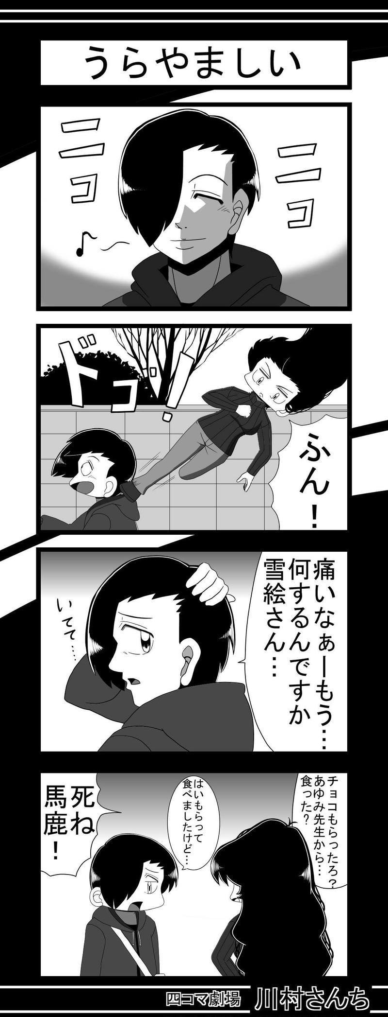 川村さんち 87話