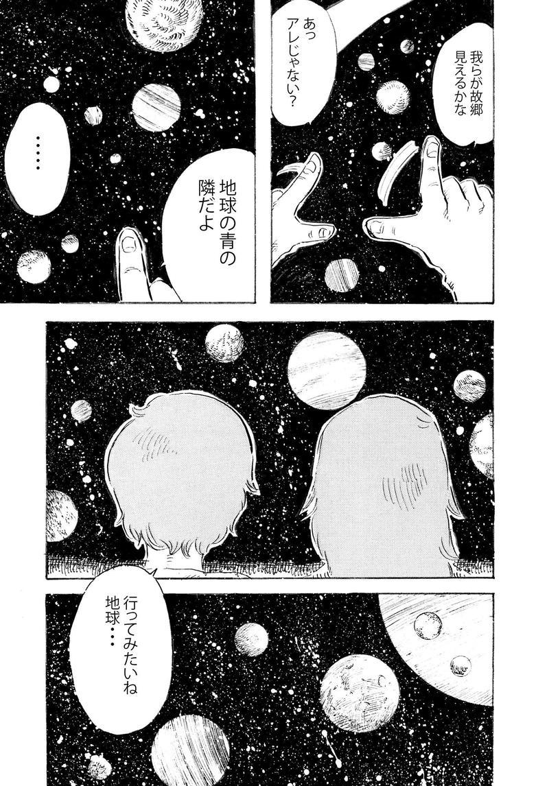 星間リゾート