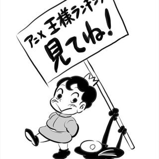 アニメ王様ランキング宣伝
