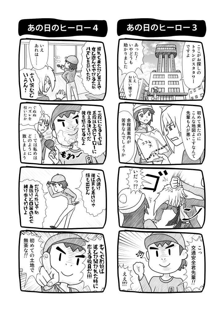 番外4コマ集19 あの日のヒーロー編