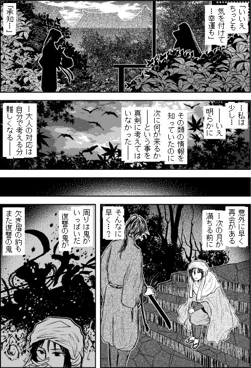 第二部タタシマ/第九章「八重潮」