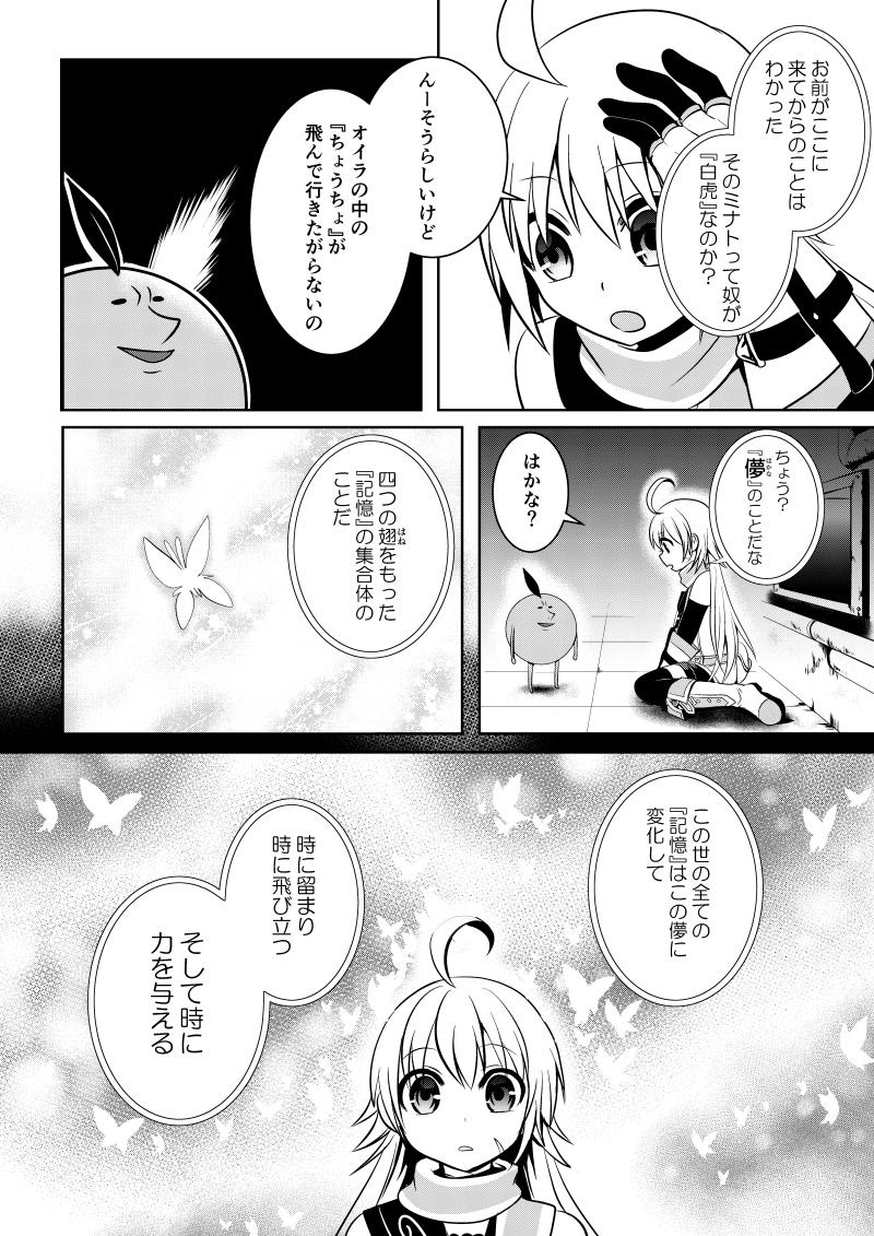 №6 記憶の蝶