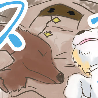 眠る愛犬たち