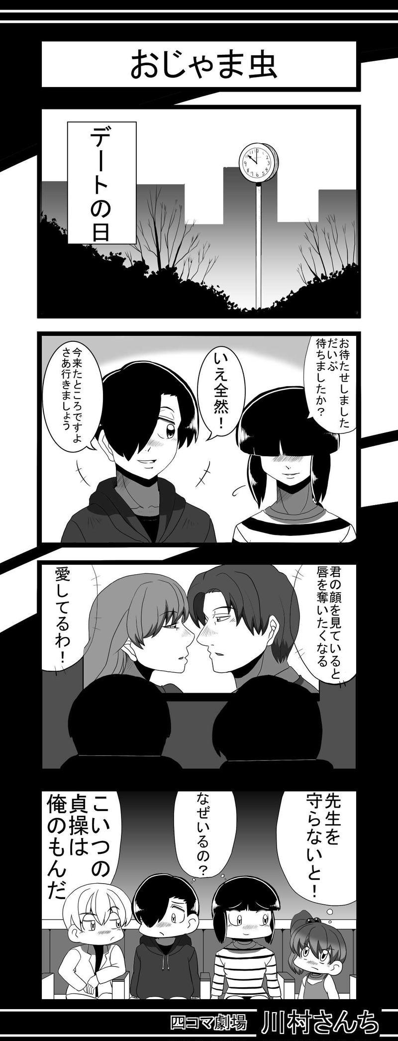 川村さんち 61話