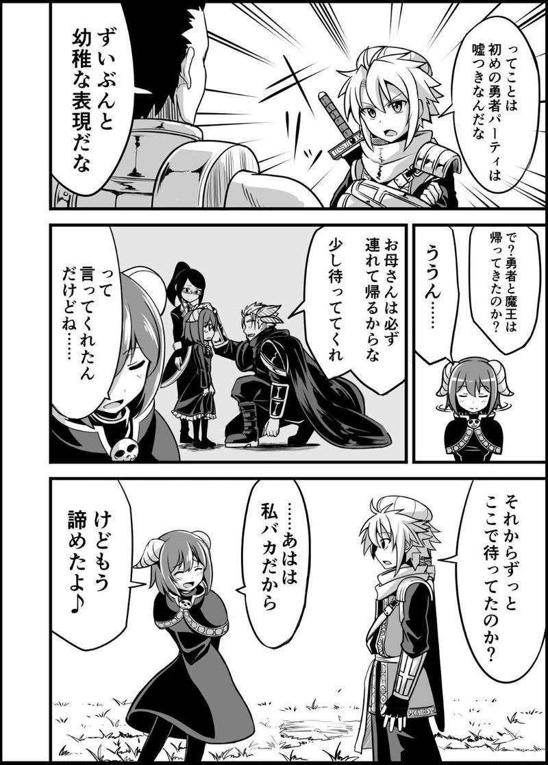 勇者と魔王のアフター5