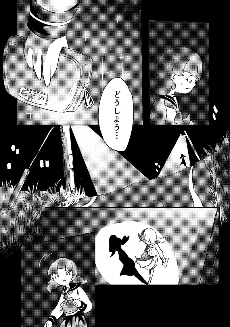 1話「通学路での奇禍(カタストロフィー)」