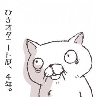 おれ、ネコ。25才。ひきオタニート歴、4年。