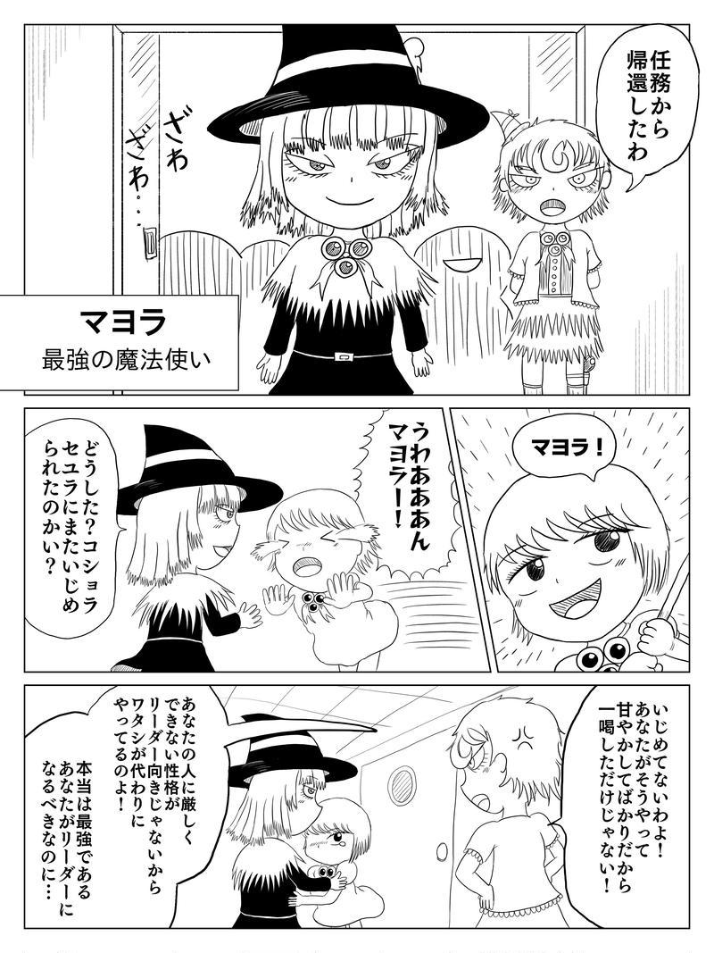 コショラの才能!?