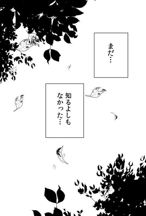 第一話「君との出逢い」②