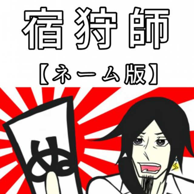 宿狩師【ネーム版】