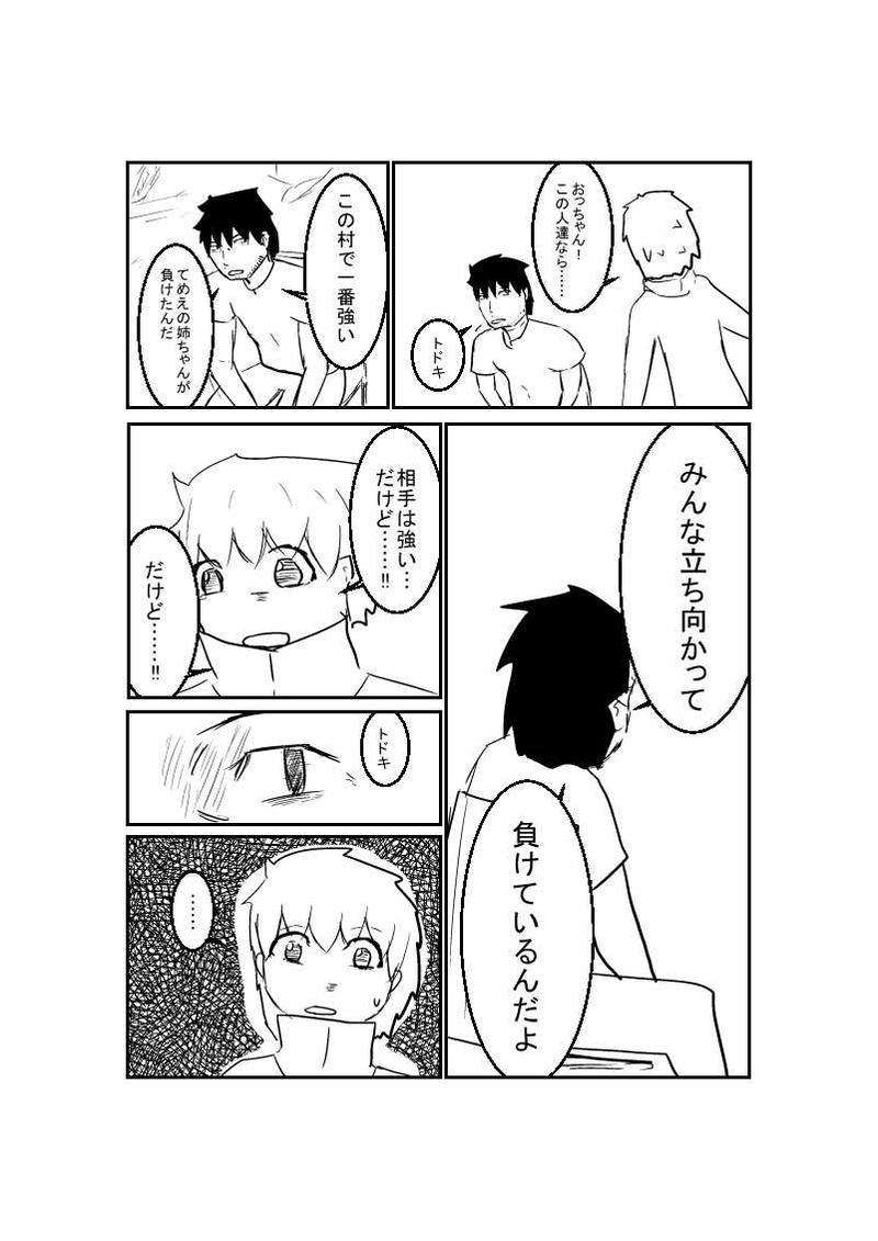 第1章 №5『こんな僕でも』