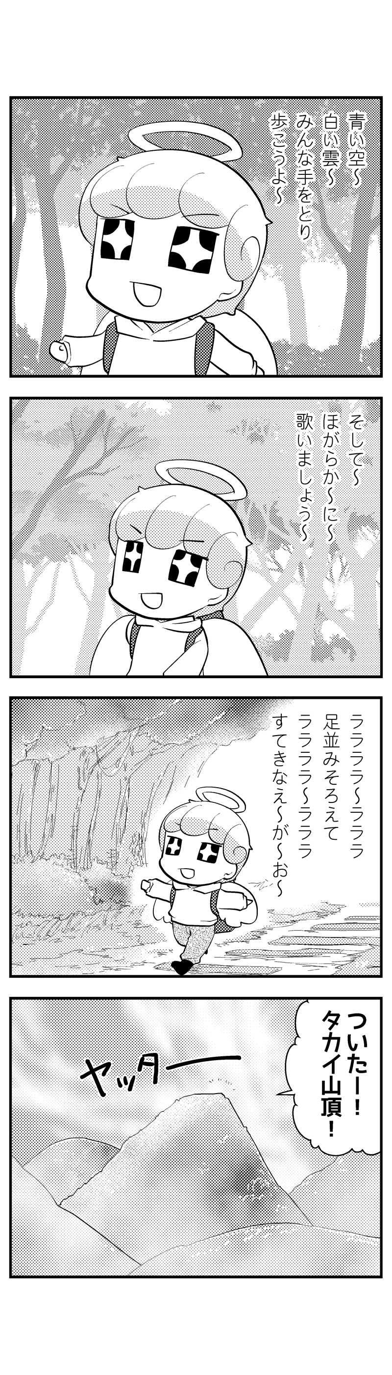 087 休暇登山