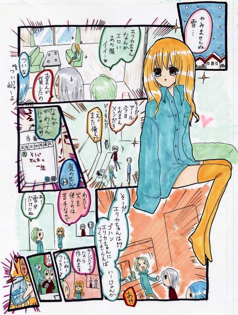 雪ん子さん-7-