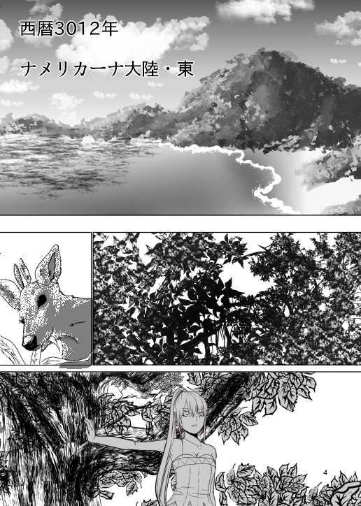 1話始まりの森