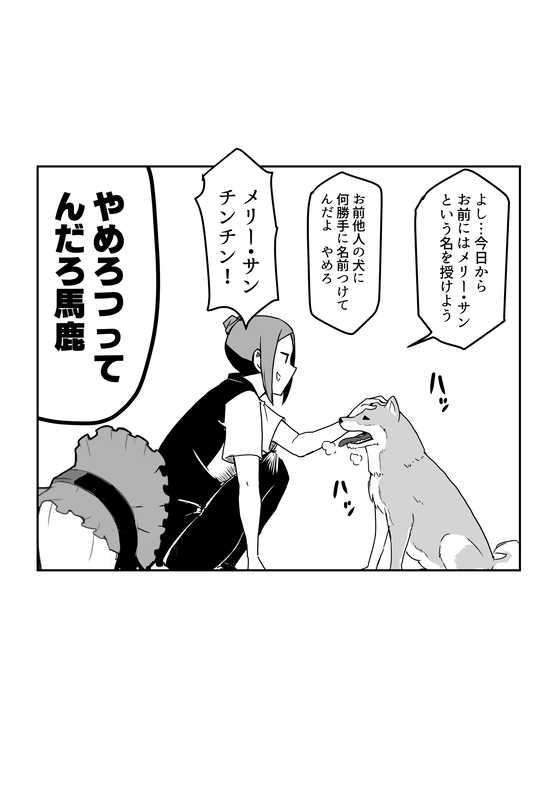 人面犬と女王様