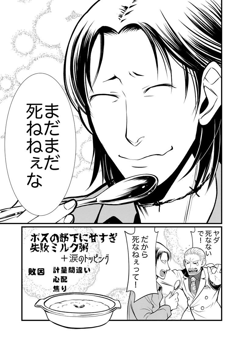 ボスの失敗スイーツ(07)