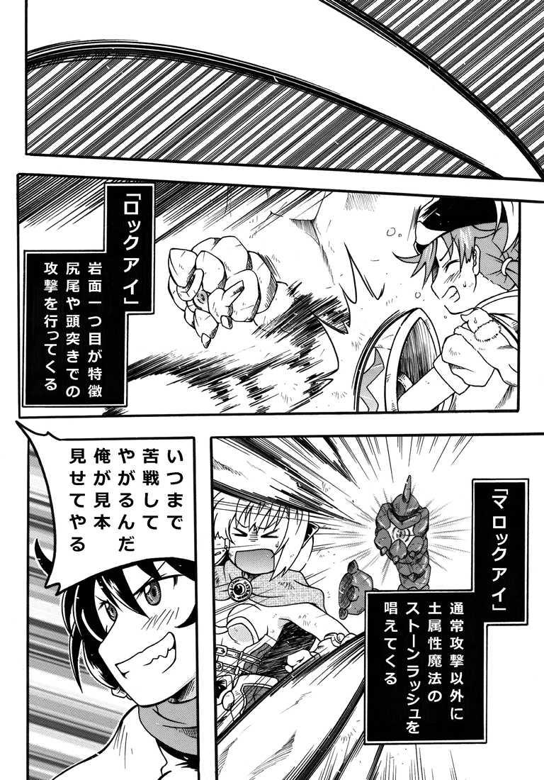 #16「ダンジョン攻略 2」