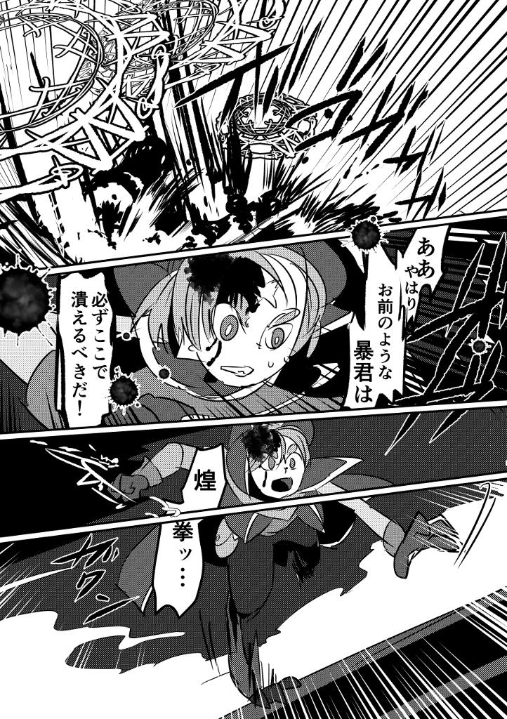 ダイダイ落書き漫画(ラストバトル)