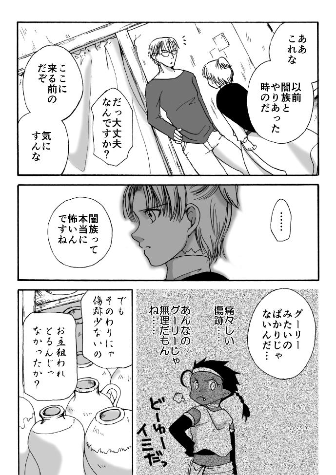 6話「日常風景②」