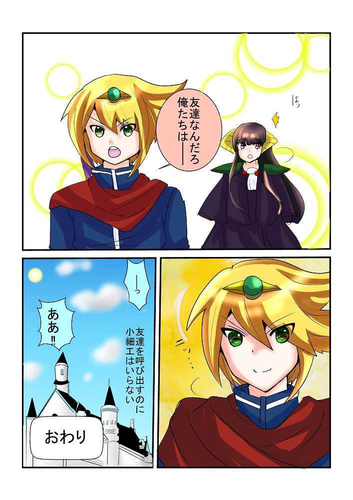 魔王と勇者のゆるい友情