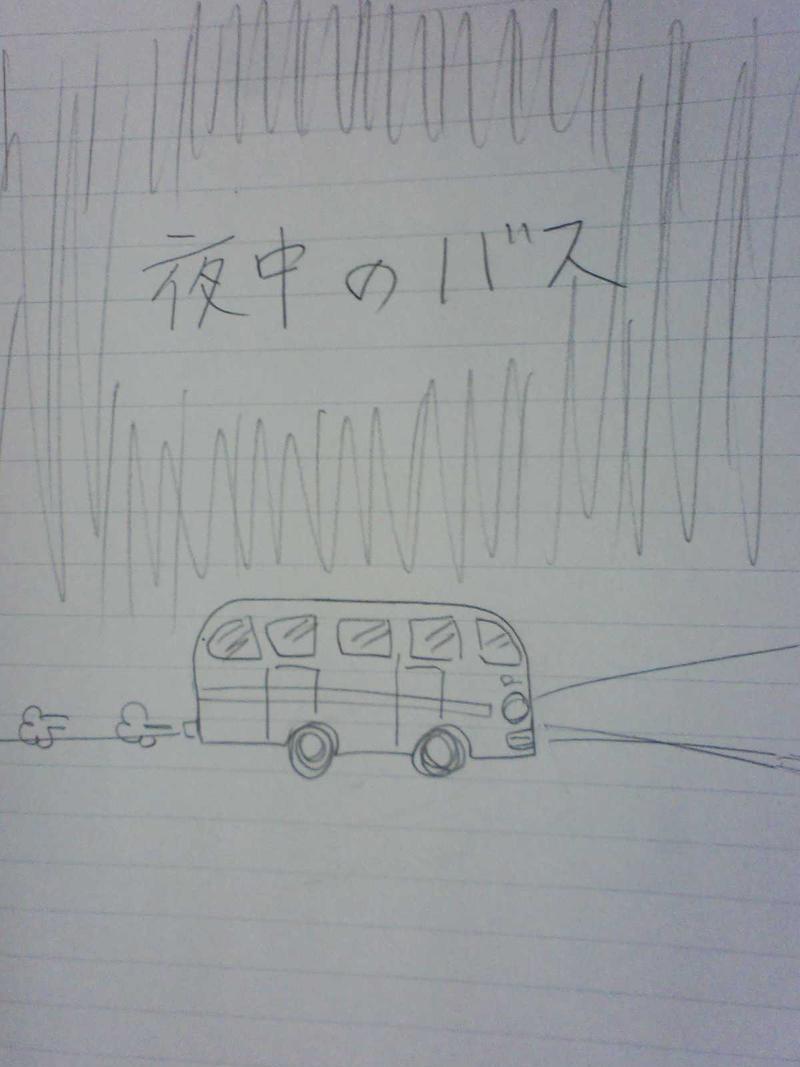 夜中のバス