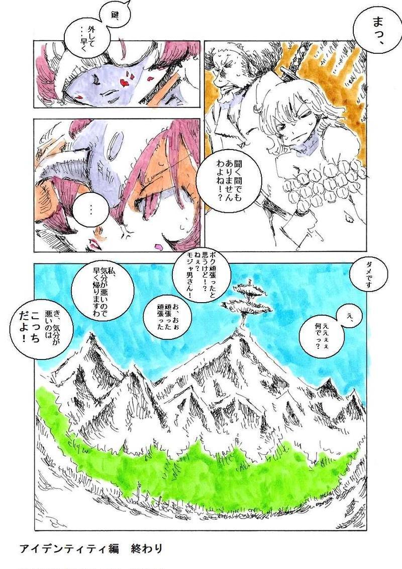ギフトショコラ【終・アイデンティティ】