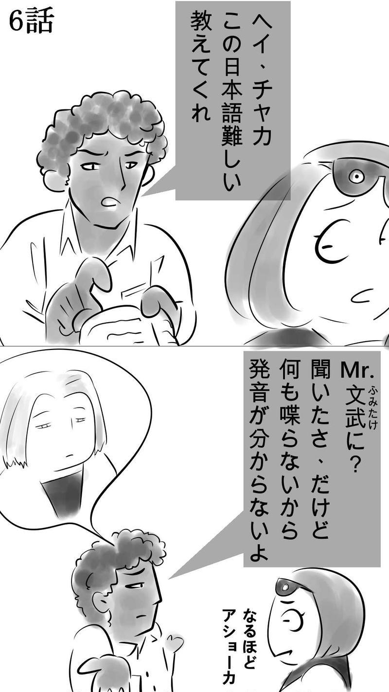 6話・7話 文化交流