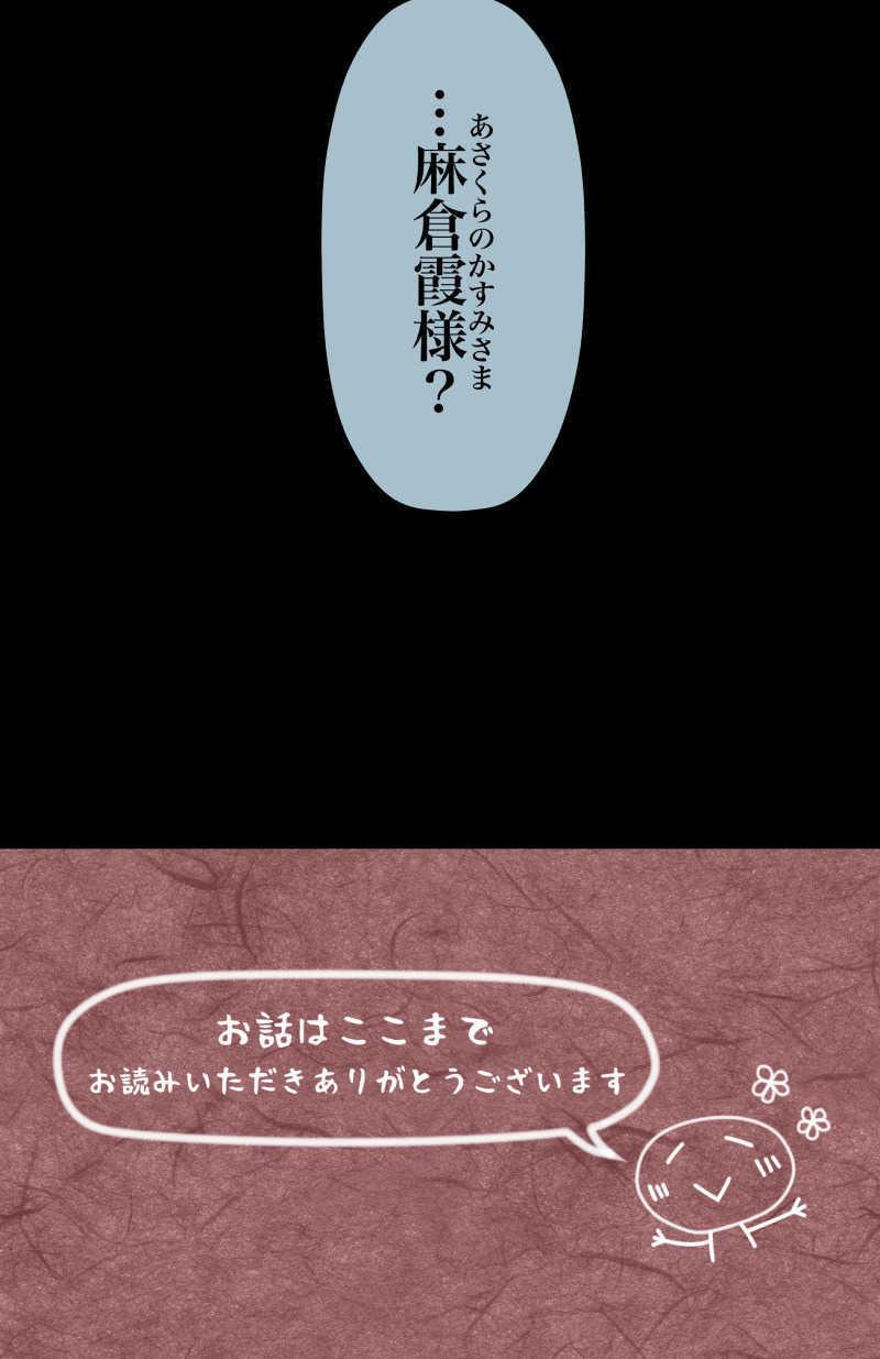 第10呪 策動