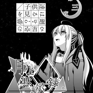 第三夜「子供達は廻る星空の夢を見るか?」