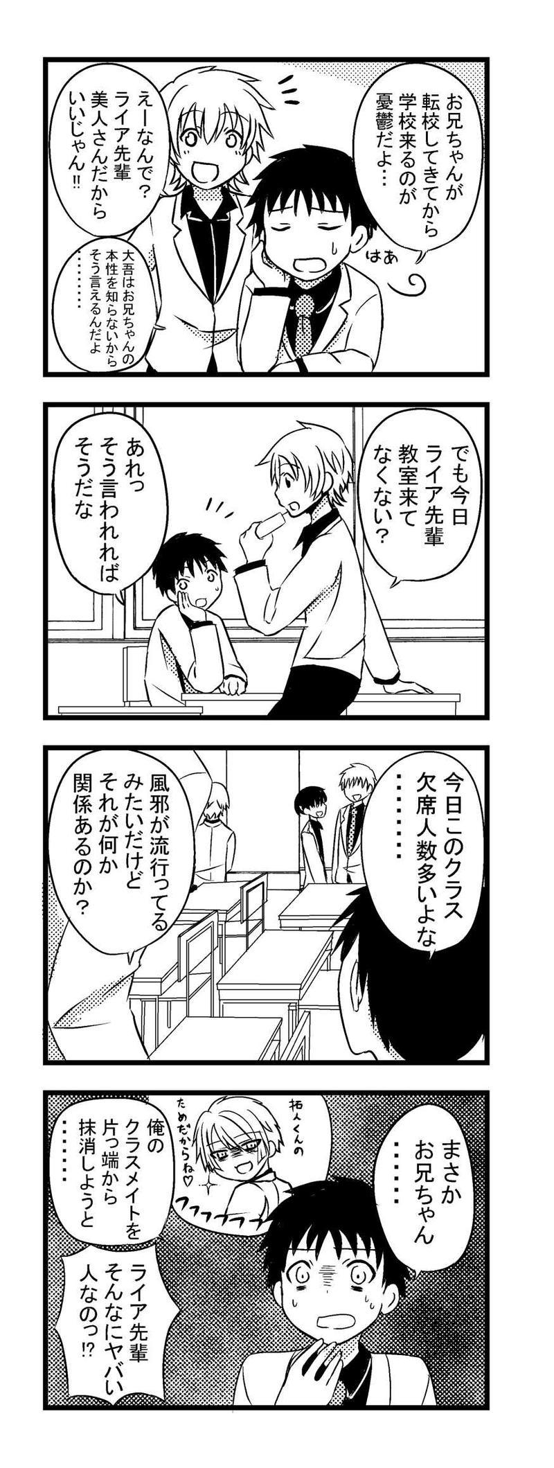 第5話【お兄ちゃんと福田部長】
