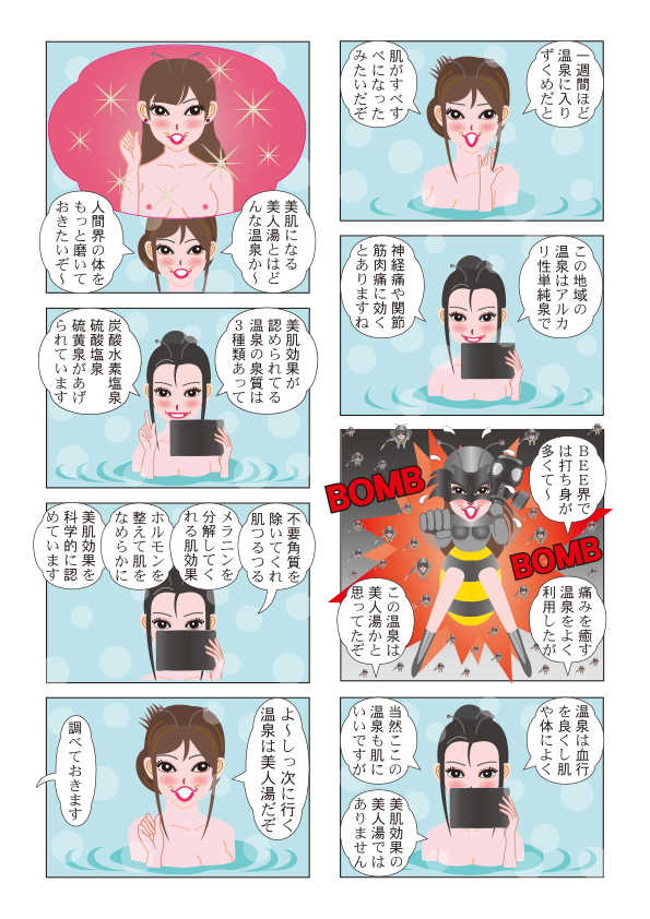 日本元気党48/第58章