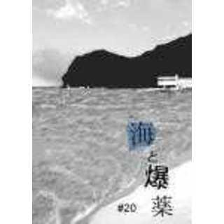 海と爆薬 #20(最終話)